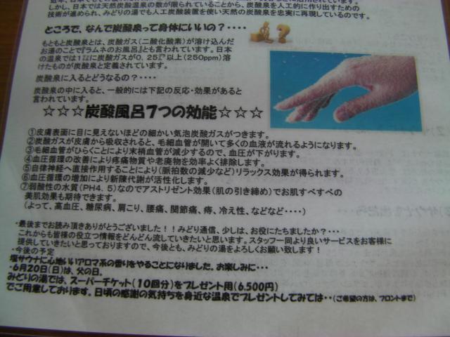 7-10蟷エ0803_convert_20100803221228