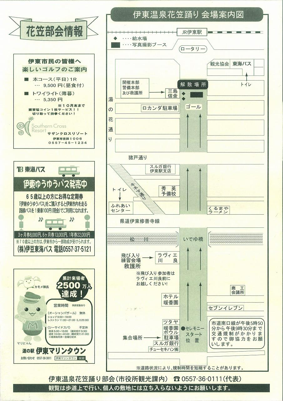 花笠会場案内図