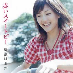 綾瀬 はるか - 赤いスイートピー - Single - 赤いスイートピー