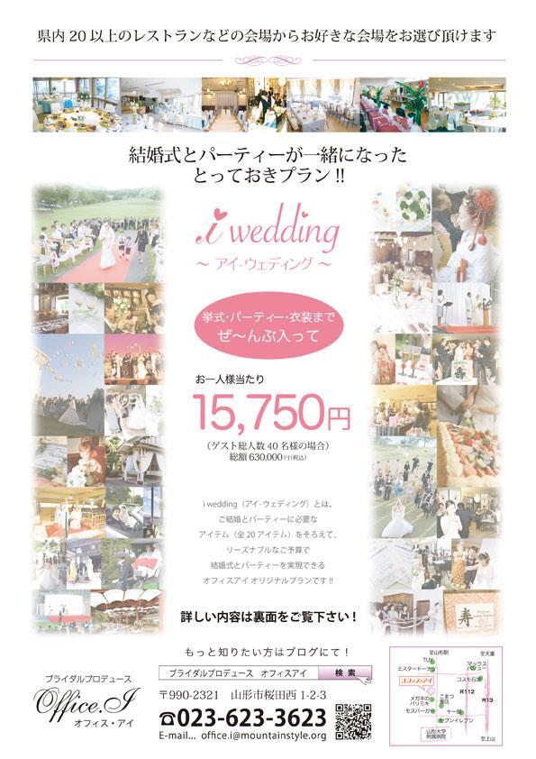 iwedding