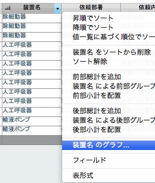スクリーンショット 2012-12-06 21.34.06