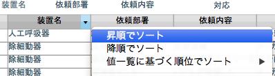 スクリーンショット 2012-12-06 21.33.22