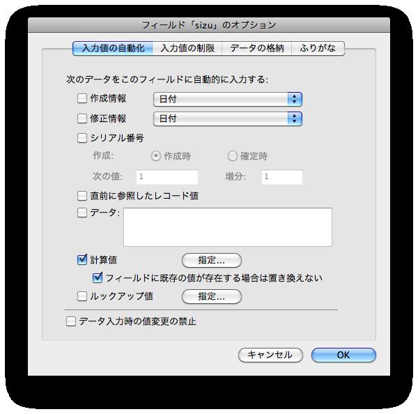 スクリーンショット(2013-02-14 21.07.44)
