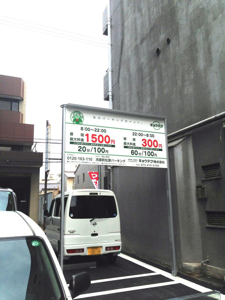 京都ヨガ・IYC京都 河原町五条スタジオ 駐車場