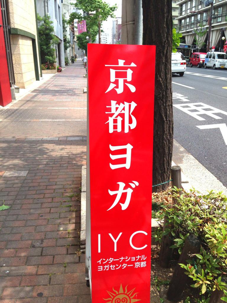 """京都ヨガ・""""IYC京都"""