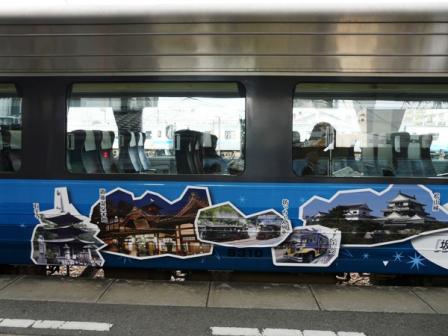 「坂の上の雲」 ラッピング列車 2