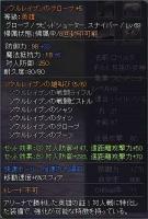 ソウルレイブン グローブ+5