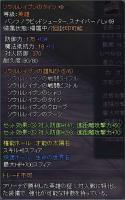 ソウルレイブン タイツ+9