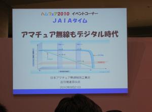 digital講演