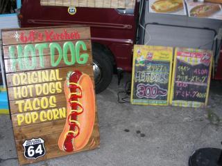 hotdog 006
