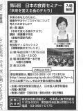 100930_読売新聞食育セミナー記事