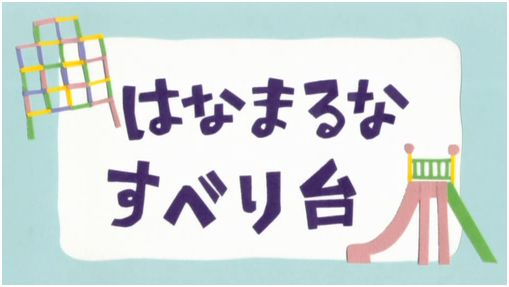 hanamaru0201.jpg