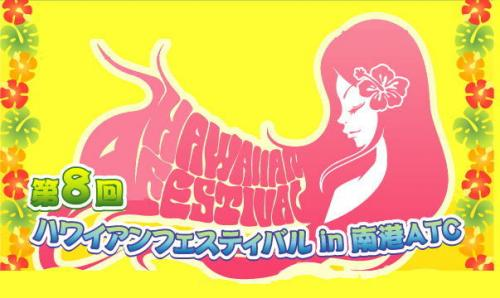 Hawaiian Festival in ATC 2011