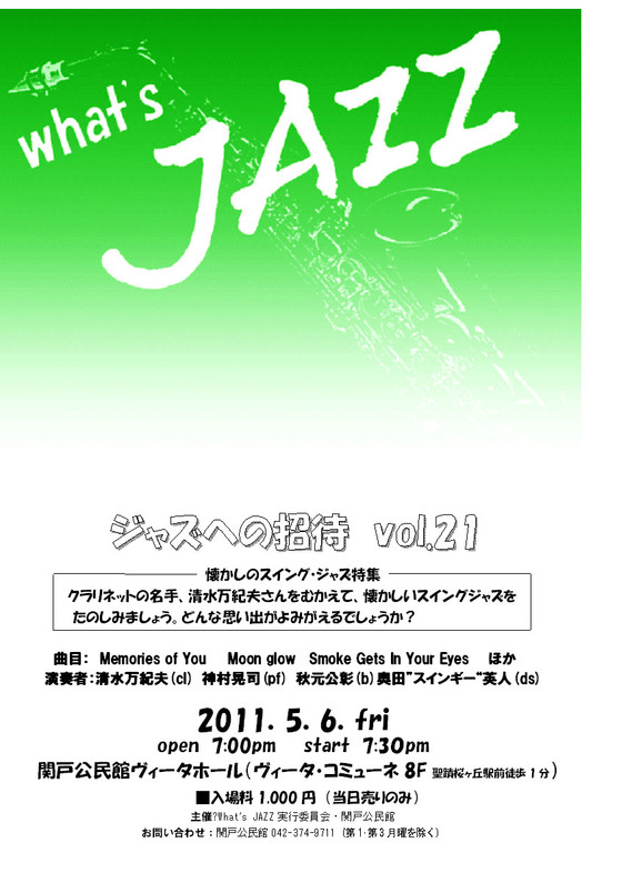 Whats Jazz