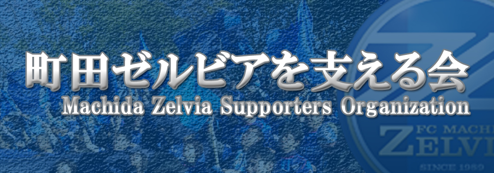 町田ゼルビアを支える会