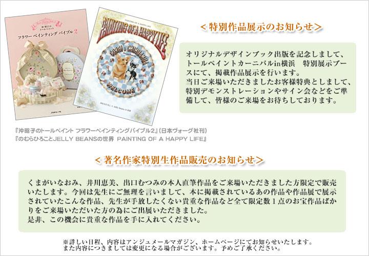 info_tenji.jpg