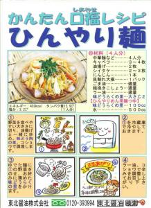 ひんやり麺.1