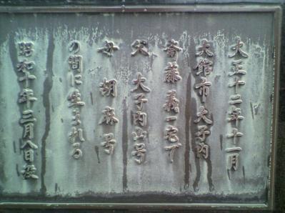 ハチ公銅像の台横面・・・・・