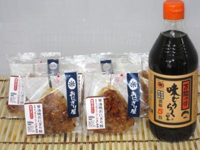 新・醤油焼おにぎり鮭②