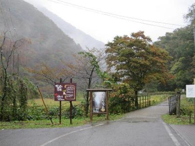 抱返り渓谷の入り口・
