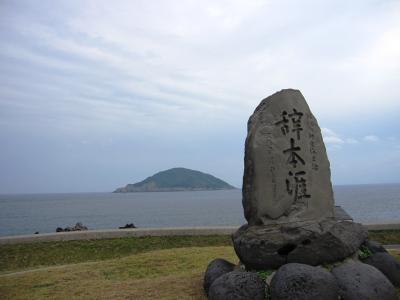 1.辞本涯 空海記念碑