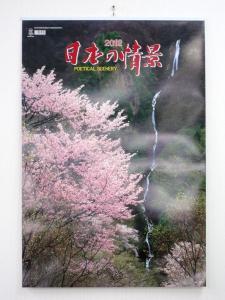 日本の情景2012①