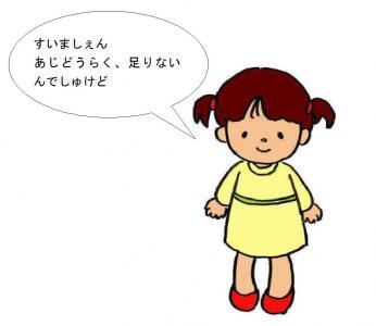 女の子のイラスト(コメント入り)