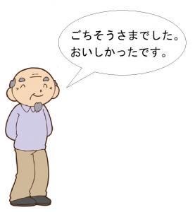 おじいさんのイラスト(コメント入り)