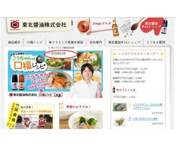 トップページの更新画面20110120