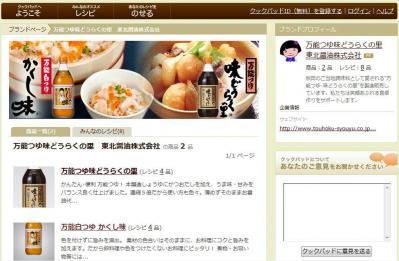 cookpad⑤ BP TOP