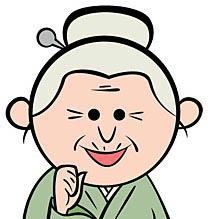 おばあさん④