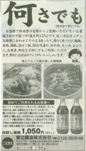 読売新聞さんの記事