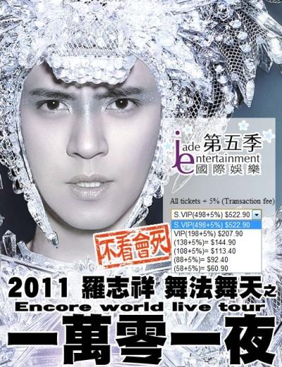 20110704Show02.jpg