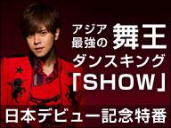 20120203Show01.jpg