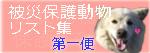 list_daiitibin.jpg