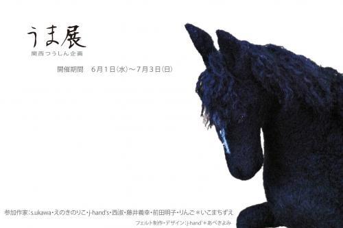 umayoko_convert_20110513075842.jpg