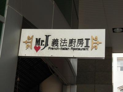 20100324Mr.J2 kanban2