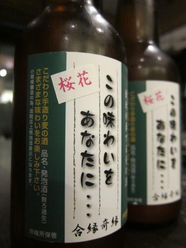 横ちゃんビール