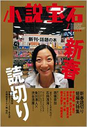 小説宝石2010新年号