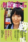小説宝石2010三月号