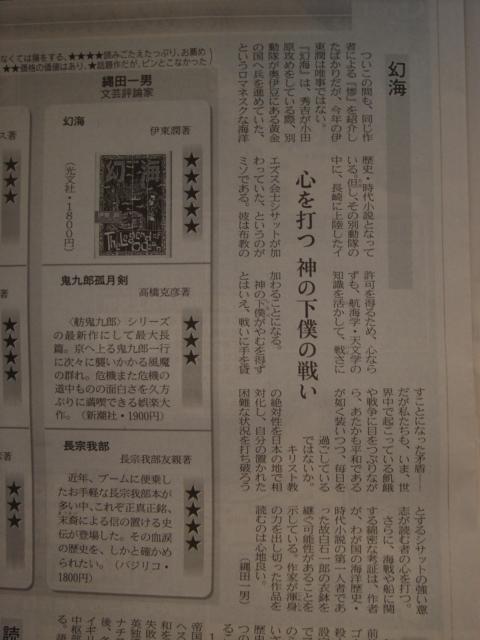 20100728「幻海」書評 001