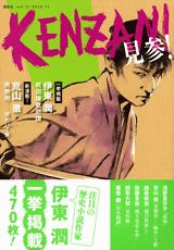 KENZAN Vol.13