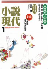 小説現代2011新年号
