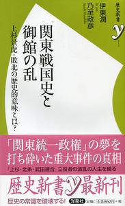 関東戦国史カバー2