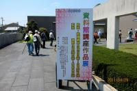 松茂町民族資料館