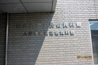 松茂町歴史民俗資料館