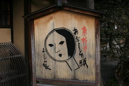 youjiya_kanban.jpg