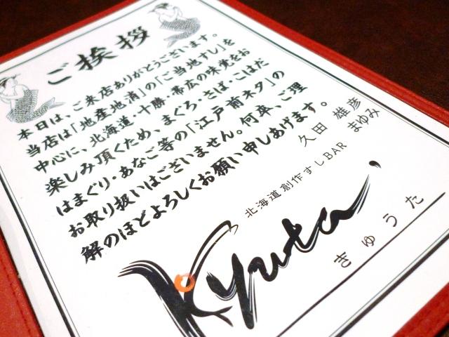 Kyuta