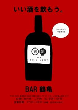 tsurukame_poster_01