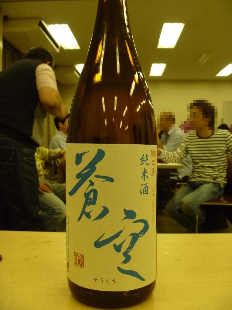 菊屋さん 冷やおろしの会 2010 02